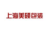 上海美硕包装